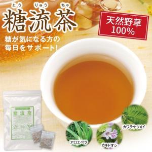 健康茶 お茶 ティーバッグ 糖流茶 2.1g×15ヶ入|arahata