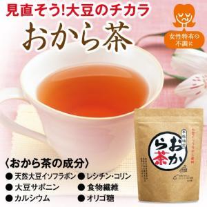 健康茶 お茶 ティーバッグ おから茶 2.5g×20ヶ入|arahata
