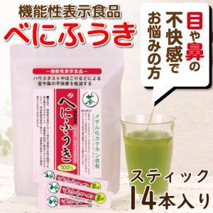 べにふうき 粉末 お茶 機能性表示食品 べにふうき緑茶 お試し スティック 0.6gx14本|arahata