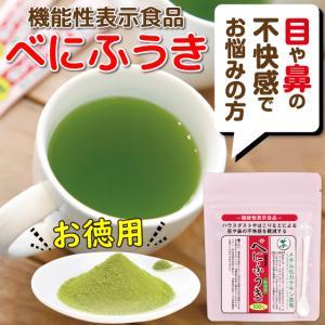 べにふうき 粉末 お茶 べにふうき茶 機能性表示食品 べにふうき緑茶 50g袋|arahata
