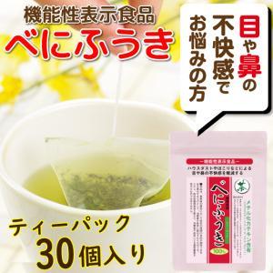 べにふうき 機能性表示食品 お茶 べにふうき緑茶 ティーバッグ 3gx30ヶ|arahata