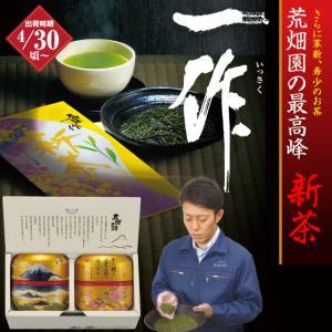 新茶 お茶 2021 緑茶 静岡茶 カテキン ギフト 送料無料 一作60g2缶箱入 4/30頃より出...