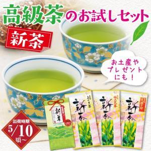 新茶 お茶 2021 緑茶 静岡茶 カテキン 日本茶 自慢のお試しセット 5/10頃より出荷予定