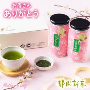 母の日 2021 ギフト プレゼント お茶 新茶 緑茶 母の日2本箱入り 送料無料 5月5日頃発送予...