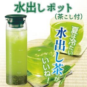 水出しポット(茶こし付 実用量1リットル)|arahata