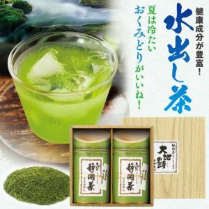 お中元 2021 御中元 ギフト お茶 プレゼント 水出し緑茶 緑茶 静岡茶 カテキン おくみどり2本箱入 送料無料 arahata