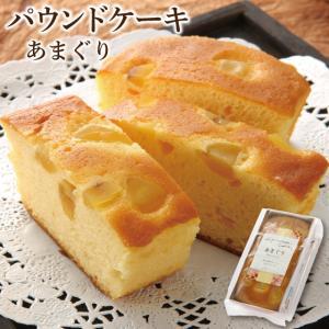 パウンドケーキ くり 栗 スイーツ ケーキ 手作りパウンドケーキ(あまぐり) 240g arahata