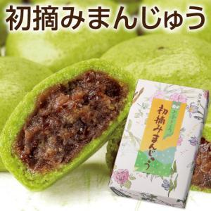 まんじゅう 饅頭 お茶 緑茶 和菓子 お茶うけ 初摘みまんじゅう 8ヶ入り arahata