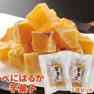 スイーツ 芋 和菓子 安納芋 芋菓子 130g入×2袋セット...