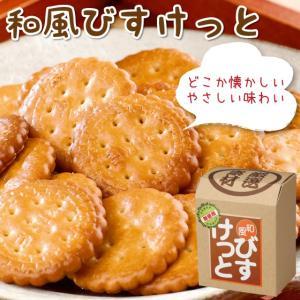 ビスケット クッキー 焼き菓子 和風びすけっと 125g入 arahata