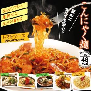 こんにゃく麺 6食セット(トマトソース、ペペロンチーノ、やきそば、フォー、カレーうどん、醤油ラーメン...