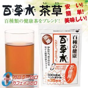 健康茶 お茶 ティーバッグ 百草水 茶草 5g×15ヶ入|arahata