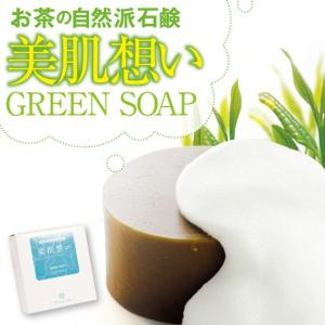 石鹸 せっけん お茶石鹸 美肌想い グリーンソープ 100g|arahata