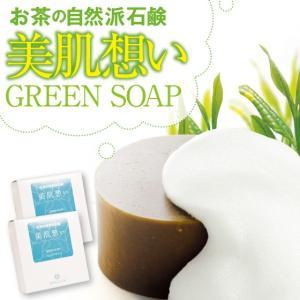 石鹸 せっけん お茶石鹸 美肌想いグリーンソープ 100g×2箱セット|arahata