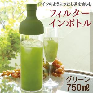 耐熱ガラス製 HARIO ハリオ フィルターインボトル 750ml グリーン ボトル|arahata