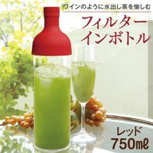 耐熱ガラス製 HARIO ハリオ フィルターインボトル 750ml レッド ボトル|arahata