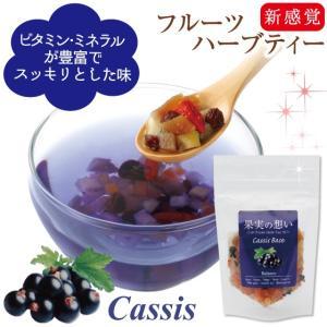 フルーツティー ハーブティー ドライフルーツ お茶 果実の想い カシス 50g|arahata