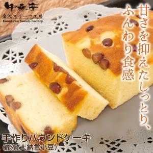 パウンドケーキ 小豆 スイーツ 手作りパウンドケーキ(能登大納言小豆) 240g arahata