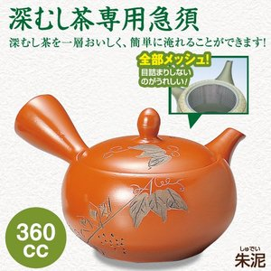 帯網急須 朱泥 360cc 深むし茶専用急須|arahata