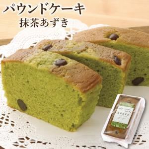 パウンドケーキ 抹茶 小豆 スイーツ 手作りパウンドケーキ(抹茶あずき) 240g arahata