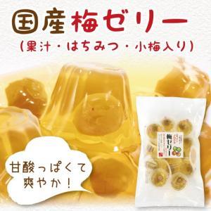 ゼリー 国産 梅ゼリー(梅果汁・はちみつ・小梅入り) 25g×11個入り arahata