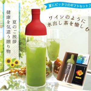 お中元 2021 御中元 ギフト プレゼント 水出し緑茶 お茶 緑茶 静岡茶 フィルターインボトルギフトセット arahata