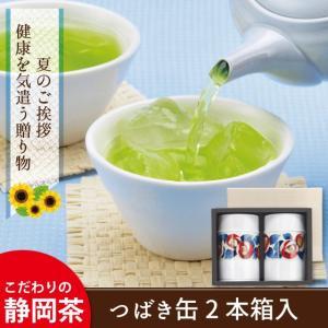 お中元 2021 御中元 ギフト お茶 プレゼント 緑茶 静岡茶 カテキン つばき缶2本箱入 送料無料 arahata