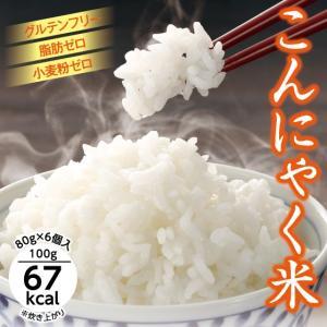 ダイエット 食品 こんにゃく米 満腹 ダイエットフード こんにゃく米6袋セット 送料無料|arahata