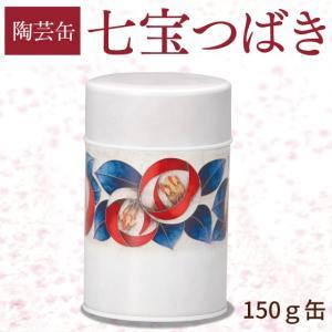 茶筒 茶缶 お茶缶 オシャレ缶 七宝つばき缶(150g缶)|arahata