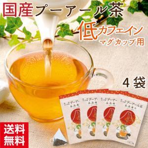 プーアル茶 国産 プーアール茶 茶流痩々 ティーバッグ 低カフェイン 2gx10ヶ 4袋セット 送料...
