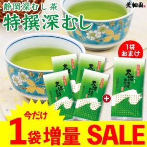 お茶 緑茶 静岡茶 カテキン 日本茶 深蒸し茶 茶葉 牧之原 特撰深むし150g 3袋セット|arahata