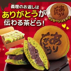 どら焼き お菓子 ありがとう 和菓子 ありがとう茶どら10個入 送料無料