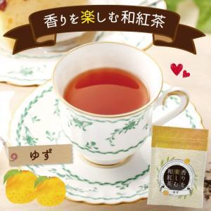 紅茶 柚子 ゆず 国産 フレーバーティー 香りを楽しむ和紅茶 ゆず 2g×5ヶ入|arahata
