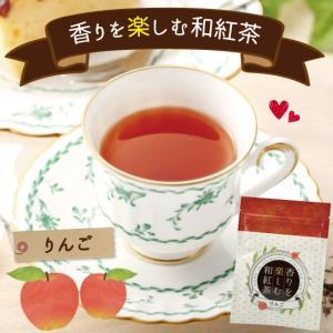 紅茶 りんご アップルティー 林檎 国産 フレーバーティー 香りを楽しむ和紅茶 りんご 2g×5ヶ入|arahata