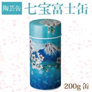 茶筒 茶缶 お茶缶 オシャレ缶 七宝富士缶(200g缶)|arahata