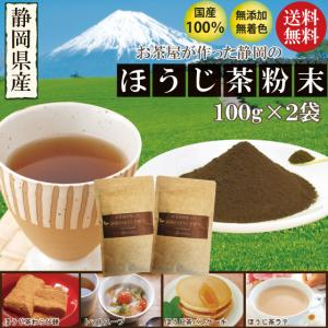 ほうじ茶 お茶 粉末茶 料理用 お菓子用 静岡茶 お茶屋が作った静岡のほうじ茶粉末 100g×2袋セ...