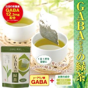 お茶 ギャバ GABA 健康茶 GABAの緑茶 3g×30ヶ