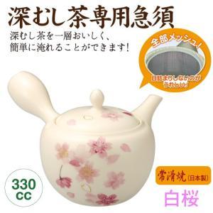 帯網急須 白桜 330cc 深むし茶専用急須 常滑焼|arahata