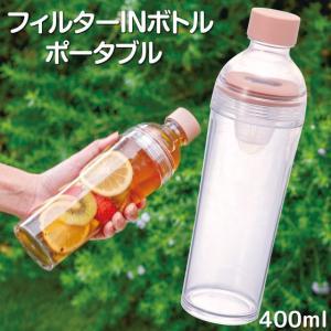 HARIO ハリオ フィルターインボトル ポータブル 400ml ピンク|arahata