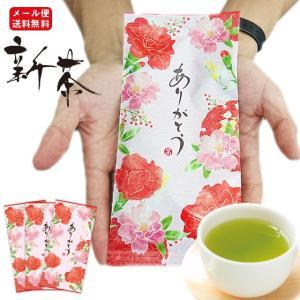 新茶 お茶 2021 緑茶 静岡茶 カテキン 静岡新茶 ありがとうのお茶 80g 3袋セット 送料無料|arahata