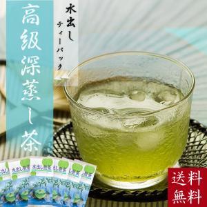 お茶 緑茶 静岡茶 カテキン 徳用 お得 ティーバッグ 水出し煎茶ティーパック 5g×5ヶ 6袋セット 送料無料 セール わけあり|arahata