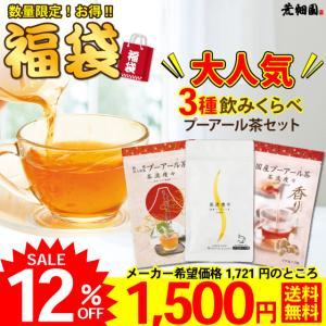 プーアール茶 プーアル茶 国産 お茶 静岡 大入りプーアール茶セット 送料無料