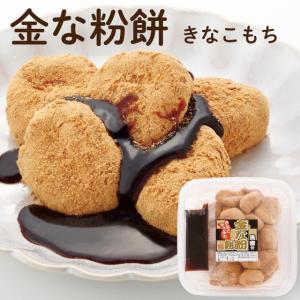 きな粉餅 餅 きな粉 きなこ 餅菓子 金な粉餅 arahata