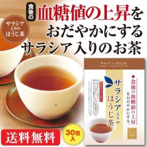 サラシア ほうじ茶 お茶 血糖値 機能性表示食品 サラシア入りのほうじ茶 3g×30ヶ 送料無料|arahata