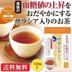 サラシア プーアール茶 お茶 血糖値 機能性表示食品 サラシア入りの国産プーアール茶 3g×10ヶ 送料無料|arahata