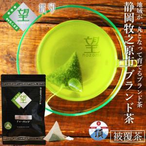 お茶 緑茶 ティーバッグ 静岡茶 水出し緑茶 牧之原ブランド茶 望 銀印ティーパック 2g×30ヶ ...