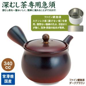 ファイン網急須 ダークブラウン 340cc 深むし茶専用急須|arahata