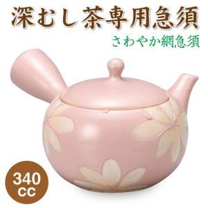 さわやか網急須 ピンク 340cc 深むし茶専用急須|arahata