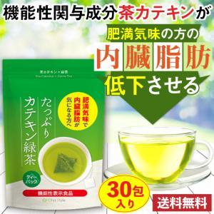 お茶 緑茶 効能 健康 内臓脂肪 ダイエット 機能性表示食品 カテキン緑茶 2g×30ヶ ティーバッグ 肥満 送料無料 セール|arahata
