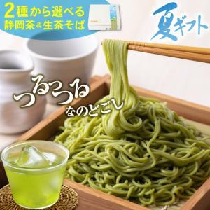 母の日 ギフト 2018 プレゼント スイーツ 和菓子 新茶...